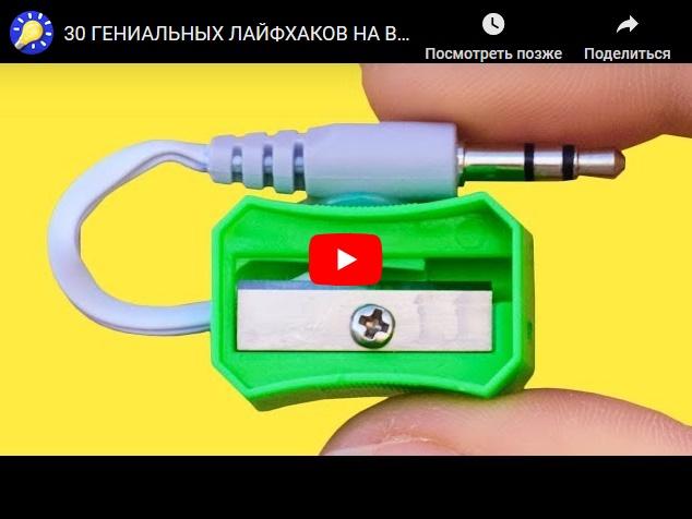30 гениальных лайфхаков, которые пригодятся в жизни - познавательное видео