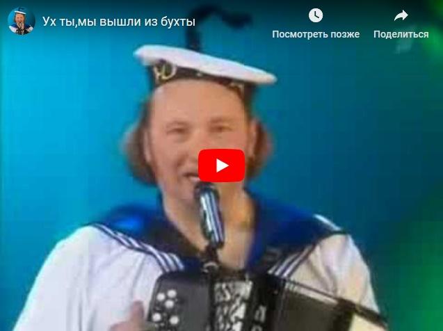 Ух ты, мы вышли из бухты - Юрий Гальцев