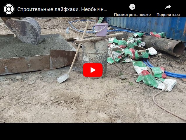 Подборка строительных лайфхаков