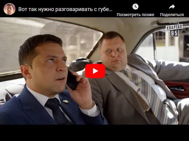 "Фильм ""Слуга народа"" - Зеленский в роли президента"
