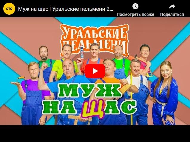 Муж на щас - Уральские пельмени 2019