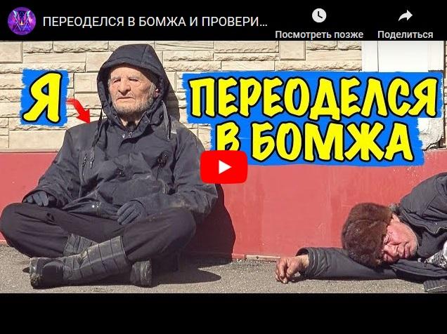 Социальный пранк - переоделся в бомжа и проверил бездомных на жадность