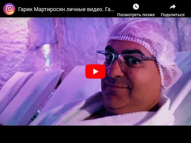 Звездный Инстаграм - Гарик Маритросян. Личное видео