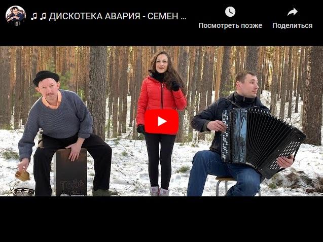 Дискотека Авария - Малинки. Деревенский кавер