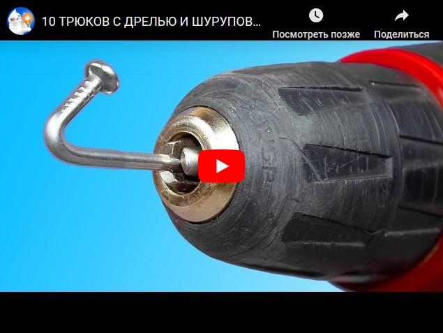 10 трюков с дрелью и шуруповертом, о которых вы не догадывались