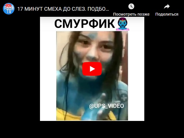 Самые лучшие русские видео приколы 2019 года