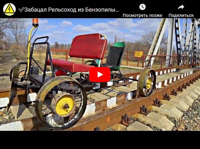 Рельсоход из бензопилы - русские Кулибины