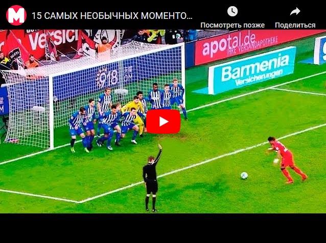 Самые необычные моменты в футболе