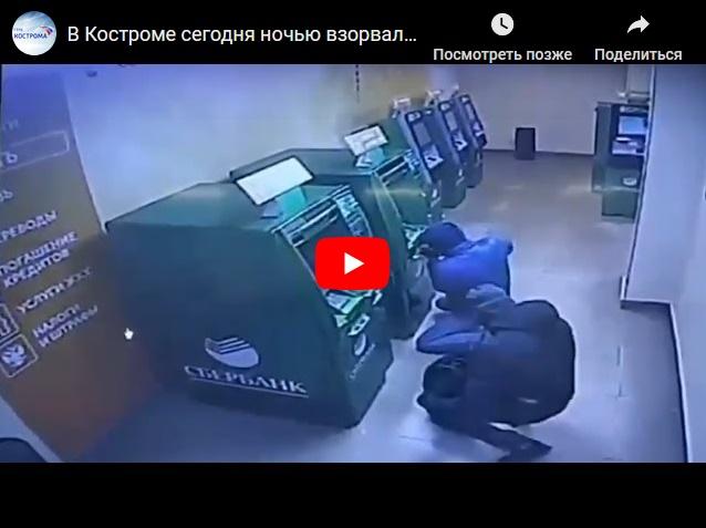 В Костроме грабители взорвали банкомат