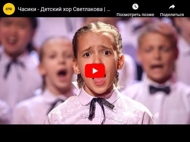 Часики - Детский хор Светлакова. Полная ржака
