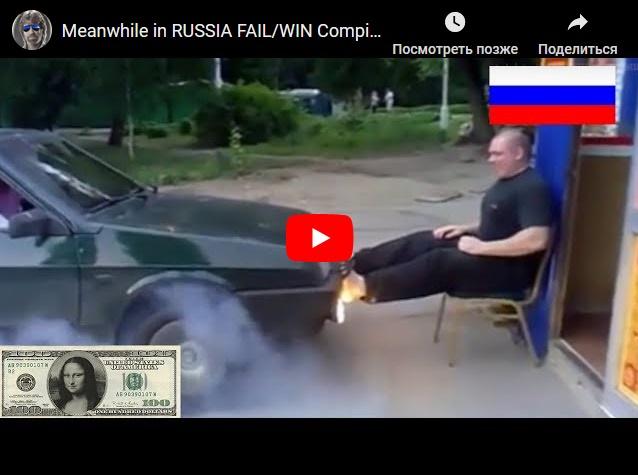 Ржачное видео про Россию