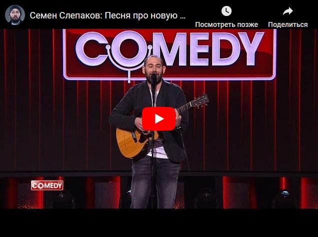 Семен Слепаков: Песня про новую стрижку и семейный скандал