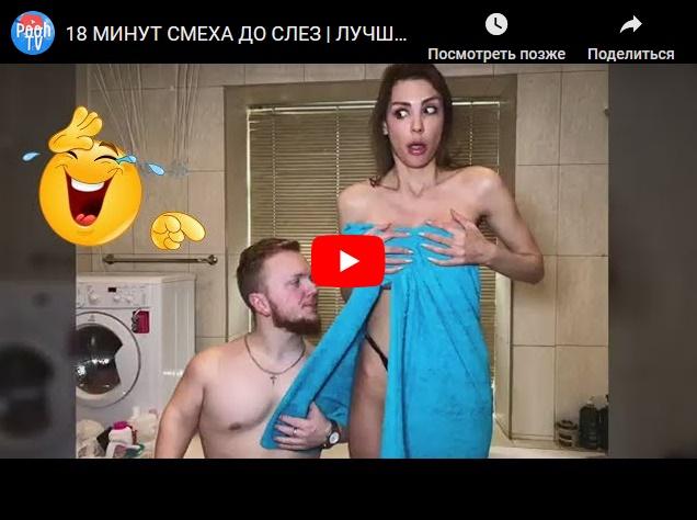 Новая улетная подборка русских видеоприколов и мегаржача