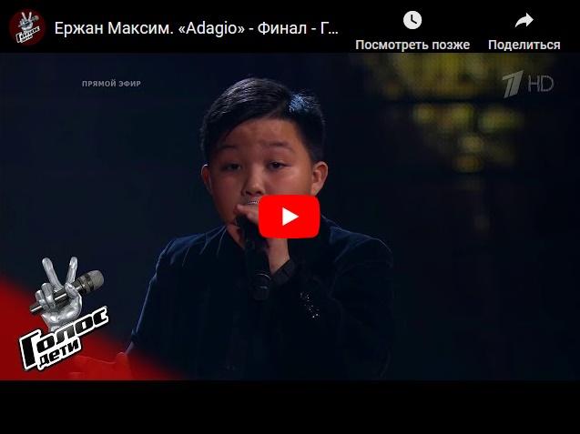 Ержан Максим. «Adagio» - Финал - Голос.Дети