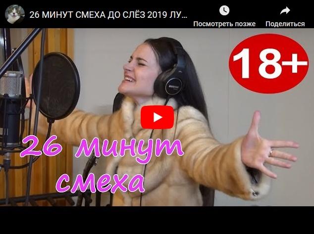 26 минут смеха до слез - лучшие русские приколы от Фишки