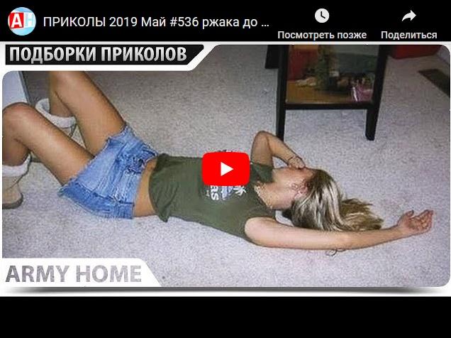 Подборка смешного видео от Army Home (выпуск 536)