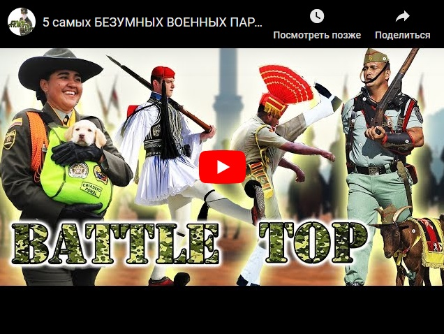 5 самых безумных военных парадов мира