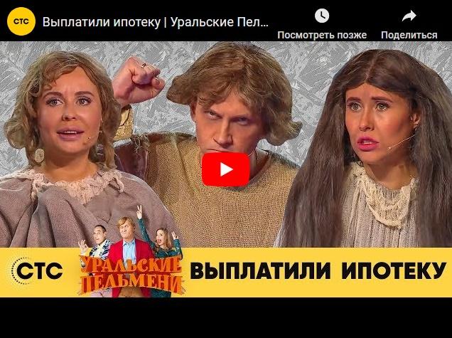 Выплатили ипотеку. Шоу Уральских Пельменей