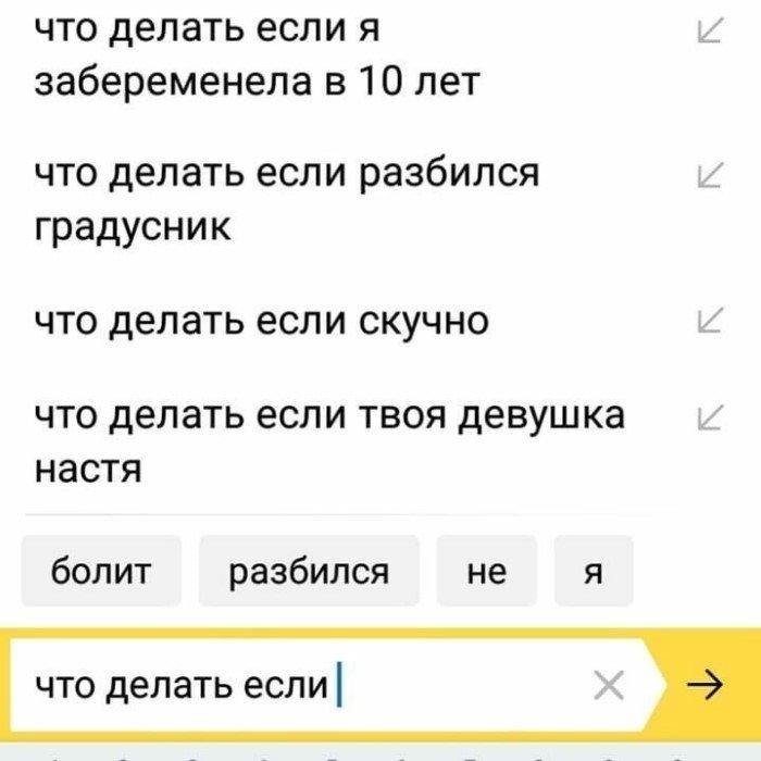 Прикольные запросы в поисковых системах