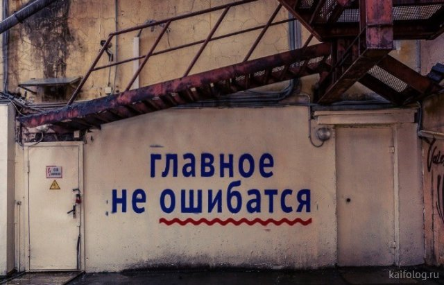 Самые умные мысли и креативные надписи