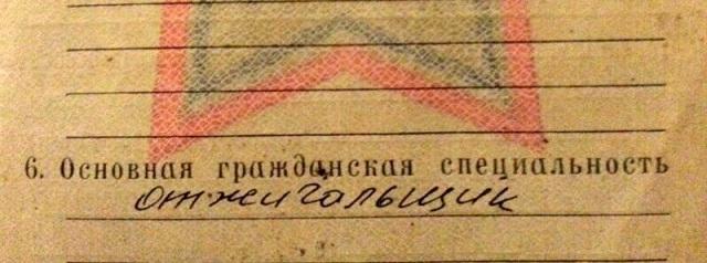 Трэш в военных билетах. Приколы из армии
