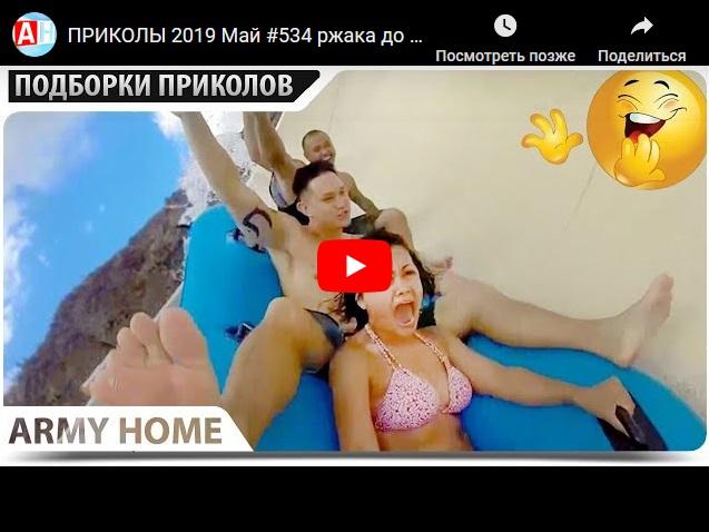 Свежий сборник видеоприколов от канала Army Home (выпуск 534)