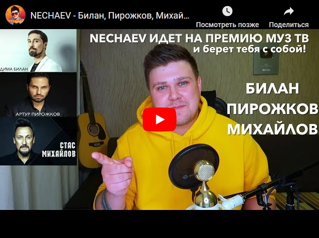 Билан и Пирожков в исполнении Нечаева - прикольное видео