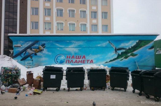 Приколы про мусор - мусорная реформа в действии
