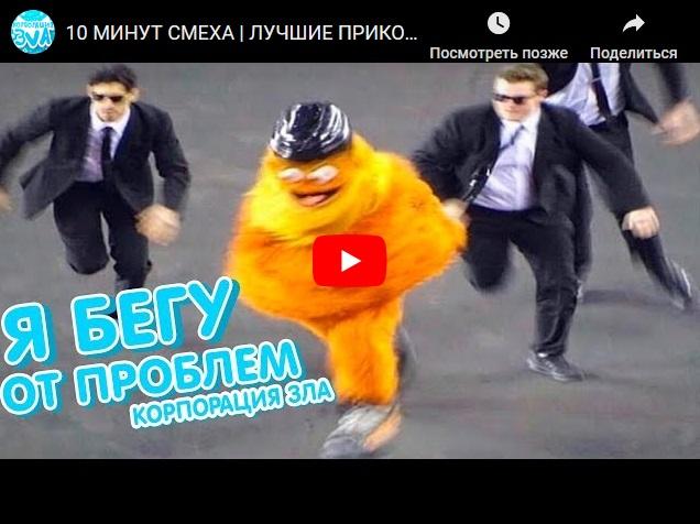 10 минут смеха от Корпорации зла - лучшие приколы на видео