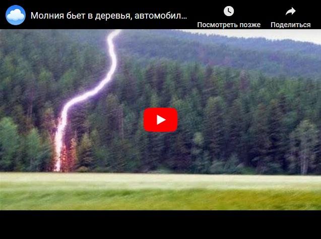 Удивительные кадры молнии - бьет в деревья, автомобили, самолеты
