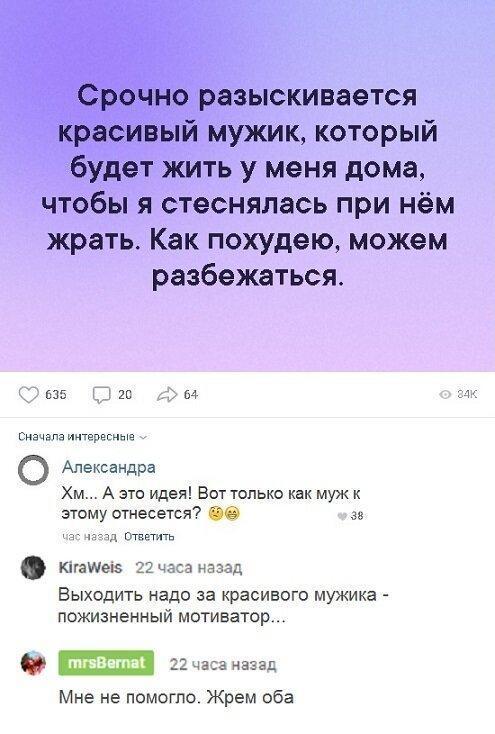 Свежая подборка ржачных постов и комментариев из соцсетей