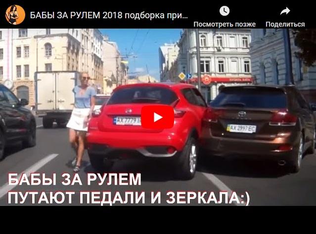 Женщины за рулем - подборка ржачных моментов на видео
