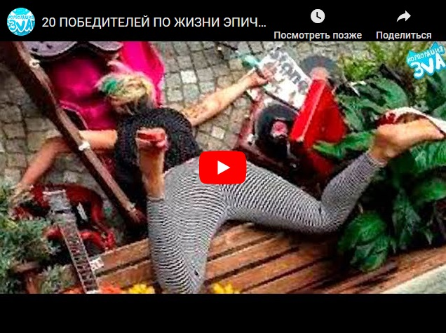 """20 номинантов на премию """"Неудачники"""" - смешное видео"""
