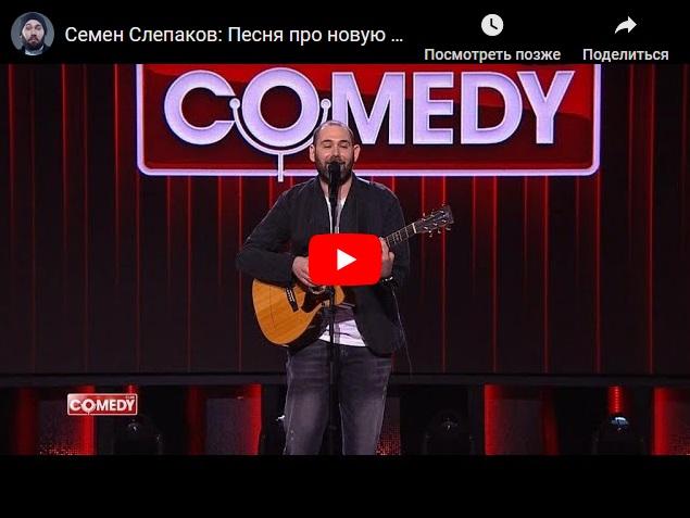 Семен Слепаков: Песня про новую стрижку - смешное наТВ
