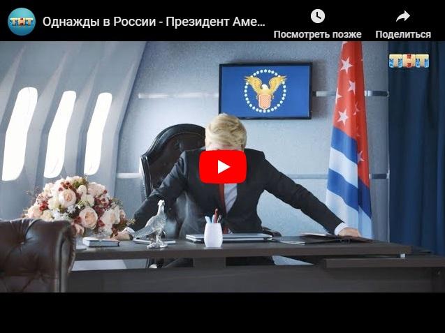Тот момент, когда американский президент попал в Россию