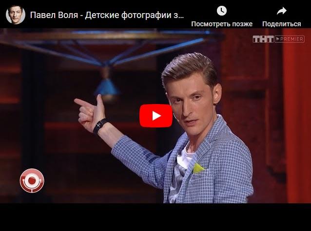 Павел Воля - Детские фотографии звезд и резидентов Comedy Club