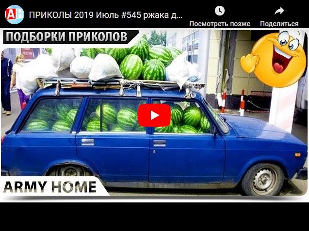 Самая ржачная подборка видео приколов от Army Home