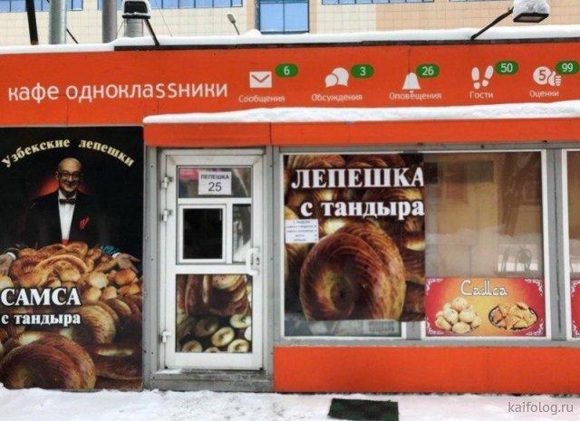 Приколы из России. Подборка смешных картинок