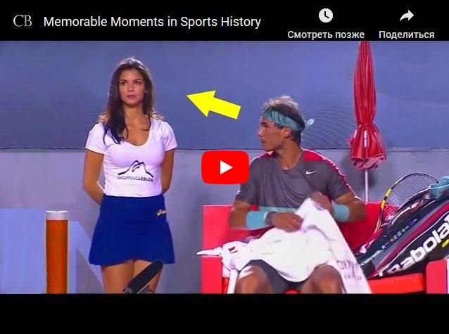 Самые запоминающиеся  моменты в истории спорта