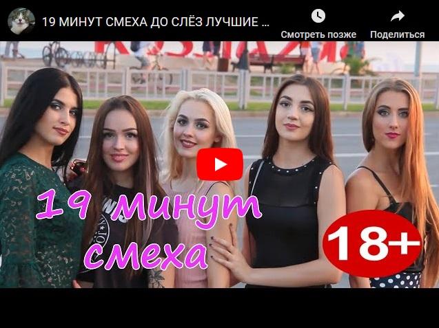 19 минут смеха - самое смешное видео из России