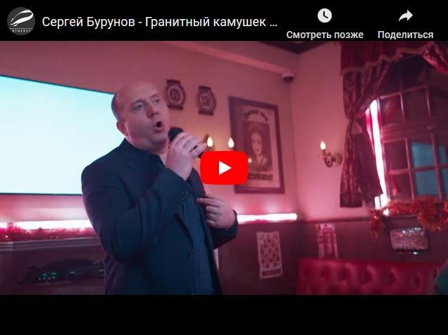 Сергей Бурунов - Гранитный камушек