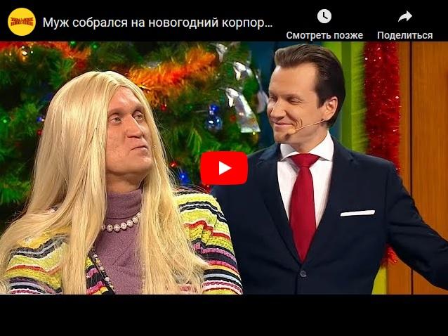 Муж собрался на новогодний корпоратив - Уральские пельмени