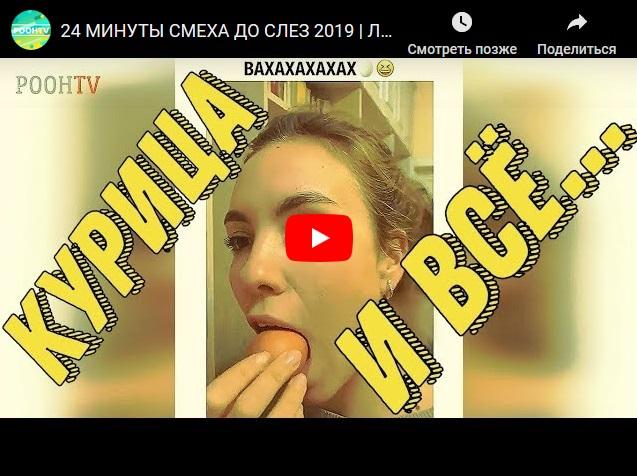 Русские видеоприколы - самое смешное видео
